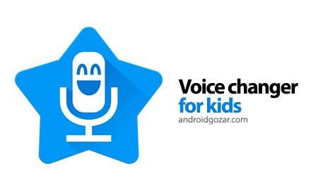 Voice changer for kids Premium 3.2.7 دانلود نرم افزار تغییر صدا برای کودکان