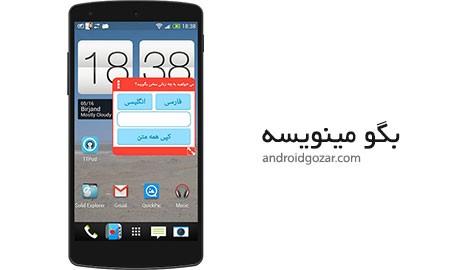 Voice Typing 1.00 دانلود نرم افزار بگو مینویسه: تبدیل گفتار به متن