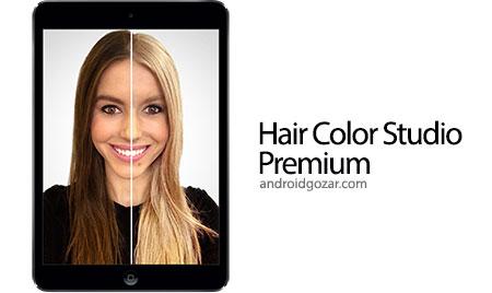 Hair Color Studio Premium 1.4 دانلود نرم افزار استودیوی رنگ مو