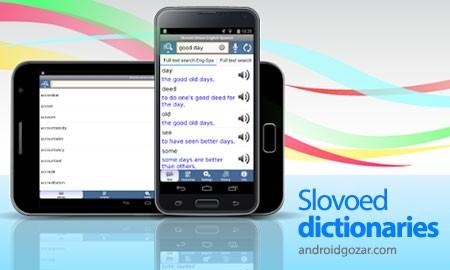 Slovoed dictionaries Full 5.4.138.596 مجموعه دیکشنری اندروید