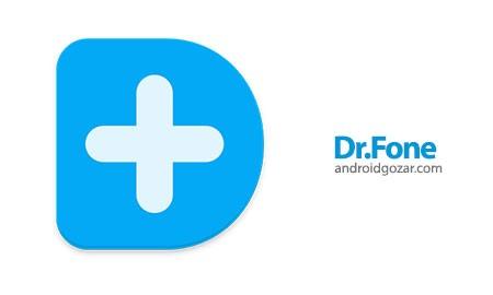 Dr.Fone Premium 2.0.1.110 دانلود نرم افزار بازیابی اطلاعات اندروید
