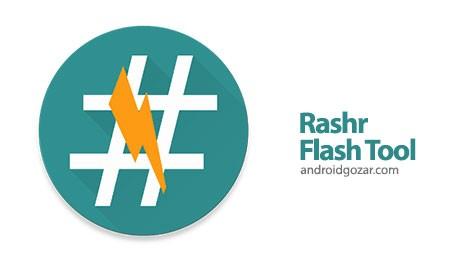 Rashr – Flash Tool 2.3.13 دانلود نرم افزار فلش زدن مستقیم از دستگاه اندروید