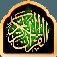 eQuran 2.2.61 دانلود نرم افزار قرآن صوتی با ترجمه فارسی