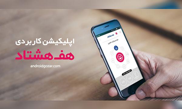 HafHashtad 1.3.00 دانلود نرم افزار موبایل هفت هشتاد *780# اندروید