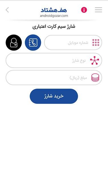ir-hafhashtad-android780-2