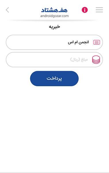 ir-hafhashtad-android780-4