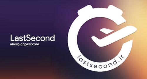 LastSecond 2.2.0 دانلود نرم افزار تور لحظه آخری لست سکند