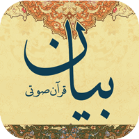 Bayan Quran 1.3 دانلود نرم افزار قرآن صوتی بیان