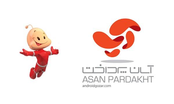 Asan Pardakht 2.0.2 دانلود نرم افزار آسان پرداخت (آپ) اندروید