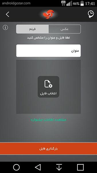 sibche-asan-pardakht-app-2