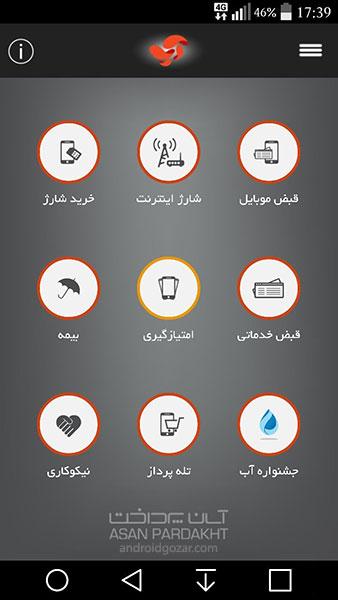 sibche-asan-pardakht-app-3
