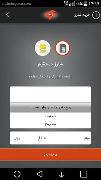 sibche-asan-pardakht-app-5