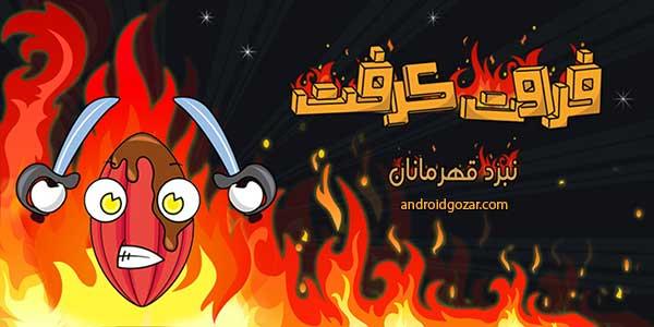 Fruit Craft 1.6.5001 دانلود بازی ایرانی فروت کرفت اندروید