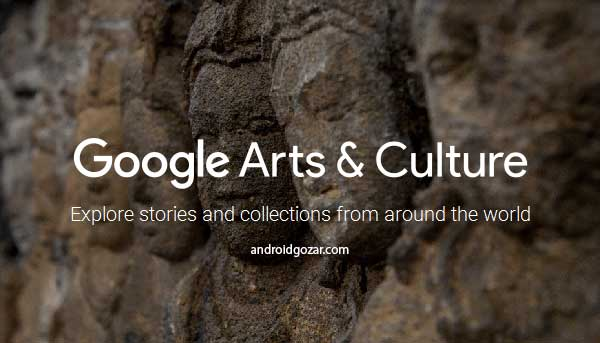 Google Arts & Culture 4.1.2 دانلود نرم افزار فرهنگ و هنر گوگل