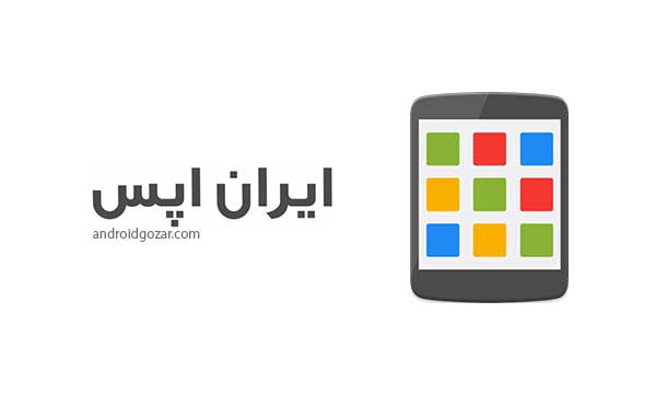 IranApps 3.0.2 دانلود نرم افزار ایران اپس مارکت اندروید