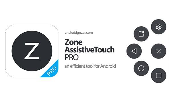 Zone AssistiveTouch PRO 1.9.3 دانلود نرم افزار منوی دسترسی سریع
