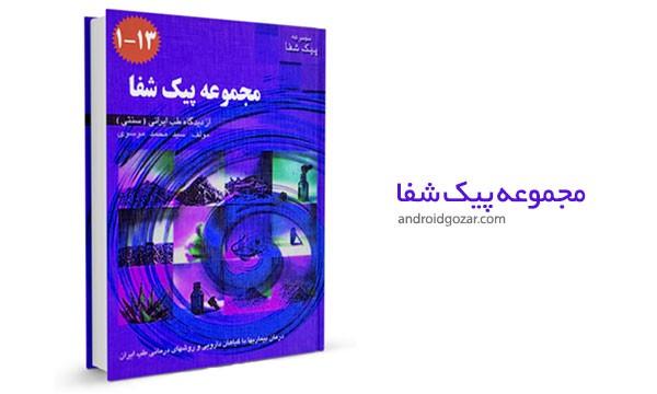 Peyke Shafa 5.4 دانلود کتاب مجموعه پیک شفا (طب سنتی ایرانی و اسلامی)