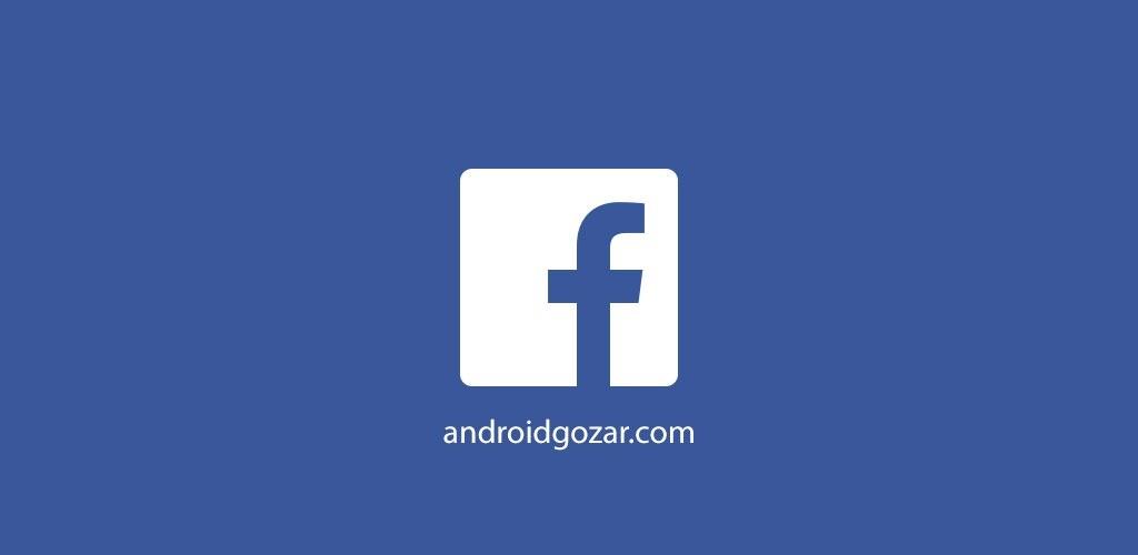 Facebook 115.0.0.0.96 دانلود نرم افزار فیس بوک