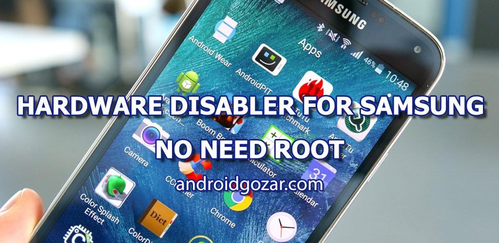 Hardware Disabler Samsung 1.0.2 دانلود نرم افزار غیر فعال کردن دکمه های سخت افزاری
