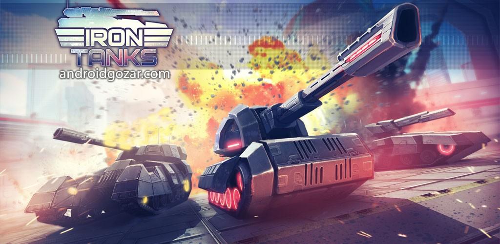 Iron Tanks 2.54 دانلود بازی نبرد تانک های آهنین اندروید