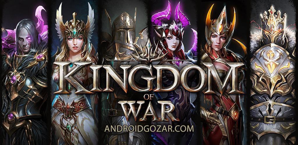 Kingdom of War 1.5.1 دانلود بازی پادشاهی جنگ اندروید