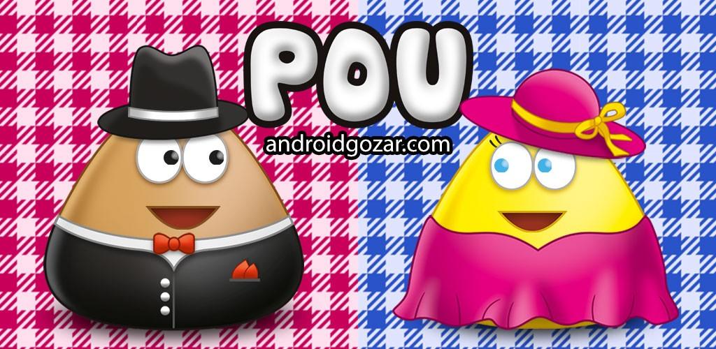 Pou 1.4.73 دانلود بازی نگهداری از پو + مود