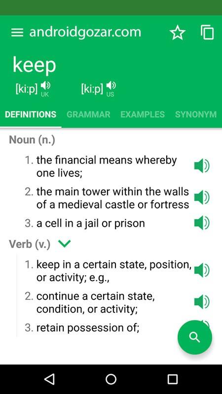 erudite-dictionary-2