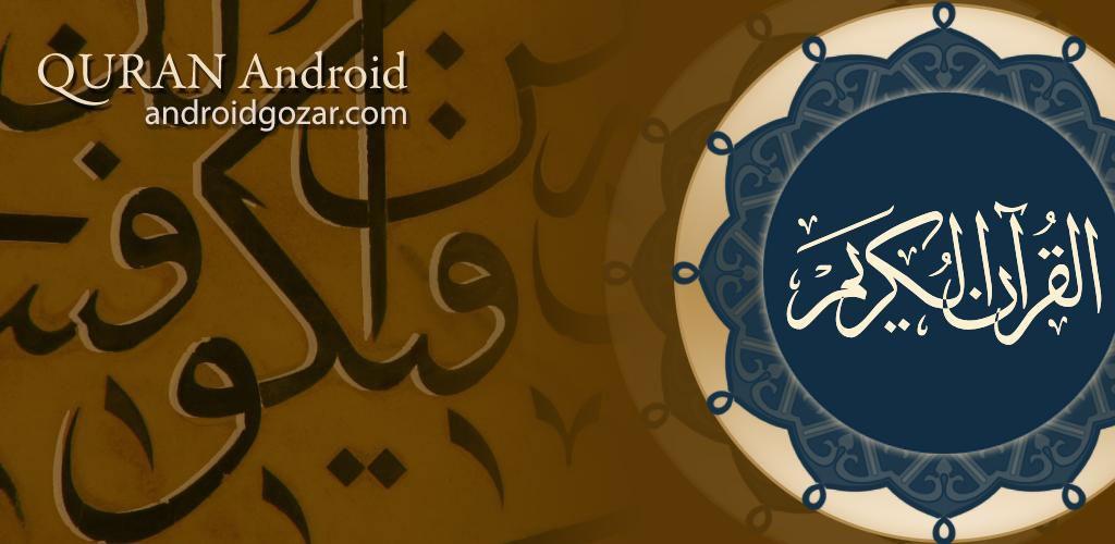 Quran for Android 2.7.2 دانلود نرم افزار قرآن کریم با خط عثمان طه اندروید