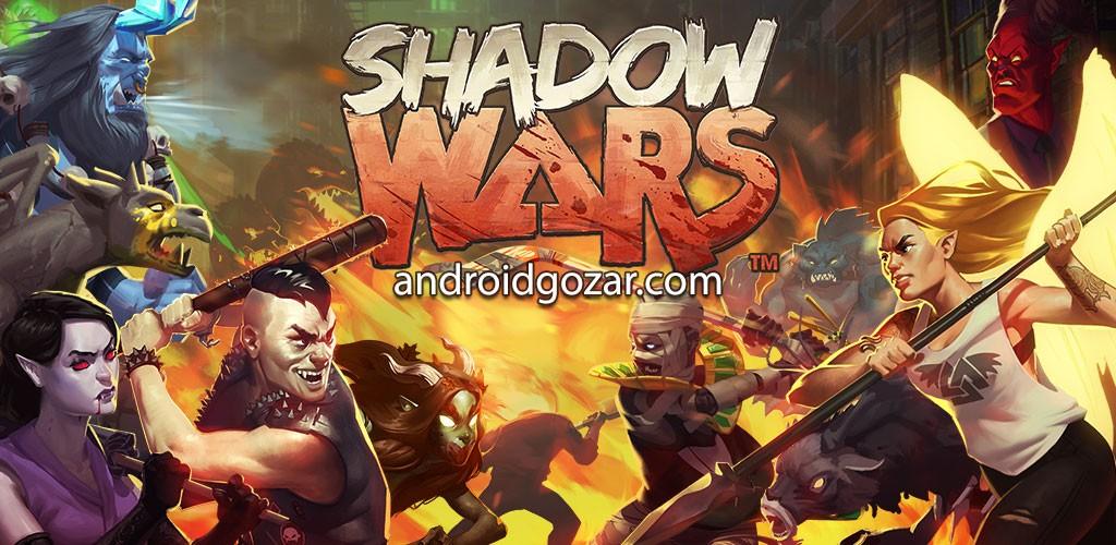 Shadow Wars 1.7.1 دانلود بازی جنگ های سایه اندروید + دیتا