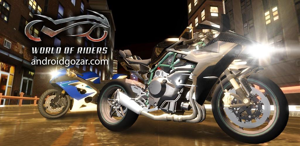 WOR – World Of Riders 1.54 دانلود بازی دنیای موتور سواران اندروید +مود+دیتا