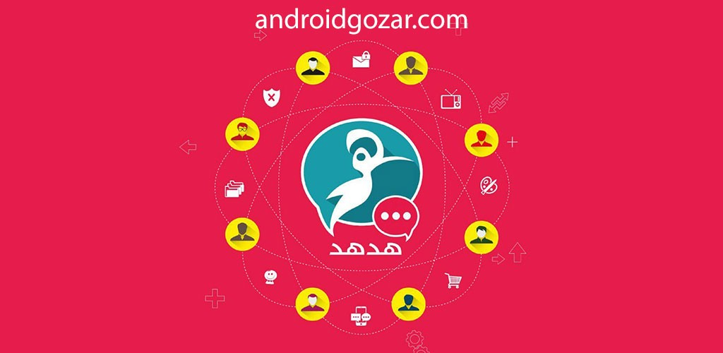 Hod Hod 1.7.2 دانلود نرم افزار پیام رسان و ضد تبلیغ هدهد اندروید