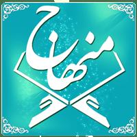 menhaj-quran-icon