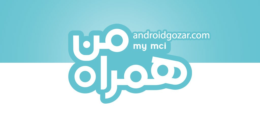 MyMCI 3.4.2 دانلود نرم افزار همراه من برای مشترکین همراه اول اندروید