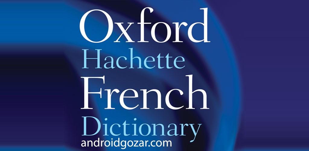 Oxford French Dictionary Premium 7.1.192 دانلود دیکشنری فرانسه انگلیسی آکسفورد