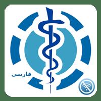 Wikimedia Farsi 2016-09 دانلود ویکی پدیای پزشکی (آفلاین) اندروید + دیتا