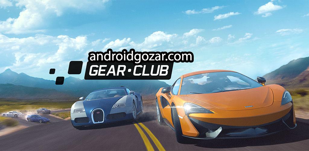 Gear.Club 1.10.3 دانلود بازی مسابقات ماشین سواری اندروید + دیتا