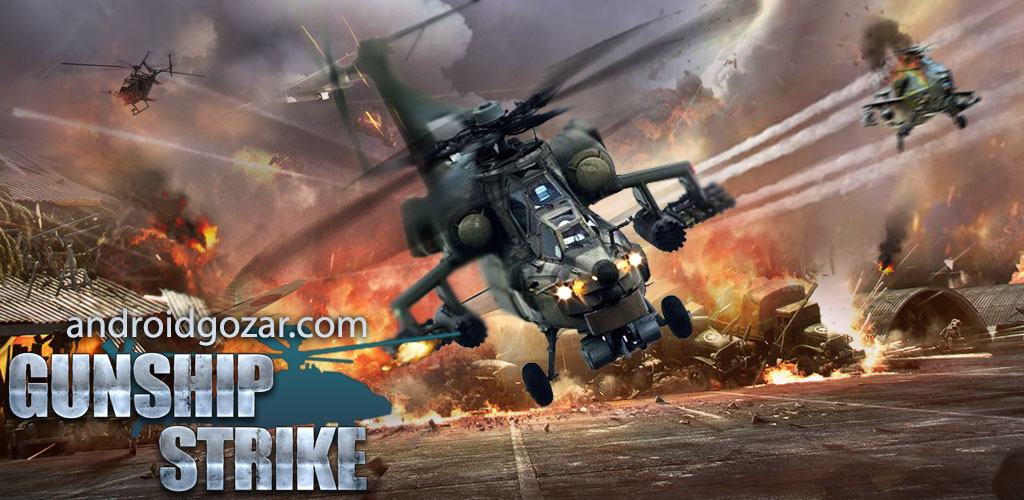 Gunship Strike 3D 1.0.4 دانلود بازی جنگ هلیکوپترها اندروید + مود
