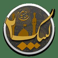 Labbayk Ya Hossein 2.6 دانلود نرم افزار لبیک یا حسین 2 (اربعین 95) اندروید