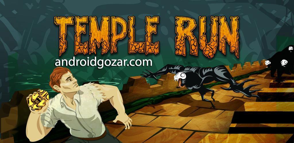 Temple Run 1.6.2 دانلود بازی فرار از معبد اندروید + مود