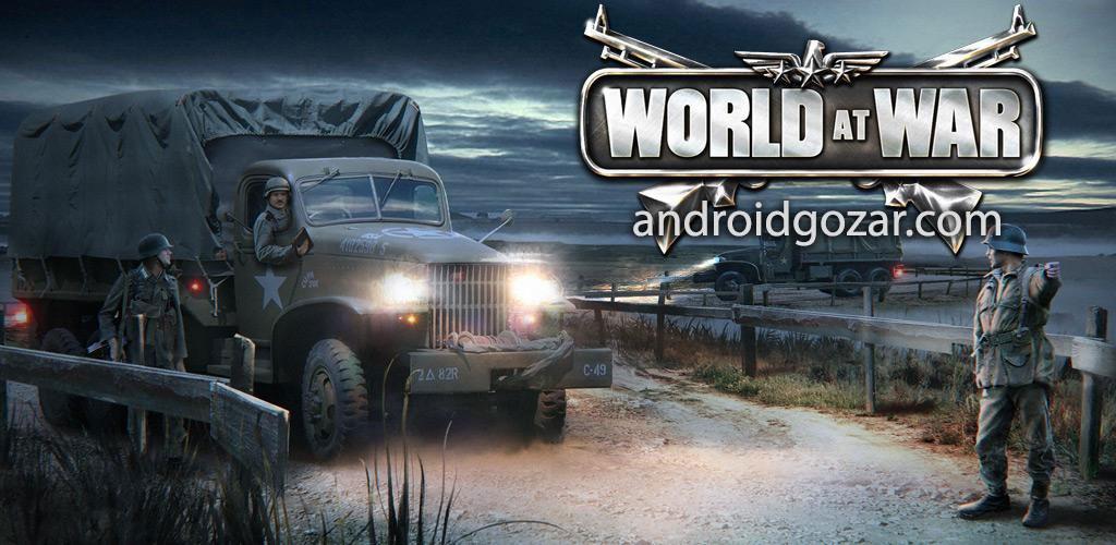 World at War 1.8.0 دانلود بازی جهان در جنگ اندروید + مود