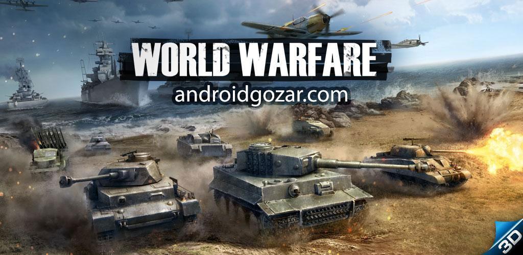 World Warfare 1.0.21 دانلود بازی جنگاوری جهانی اندروید + دیتا