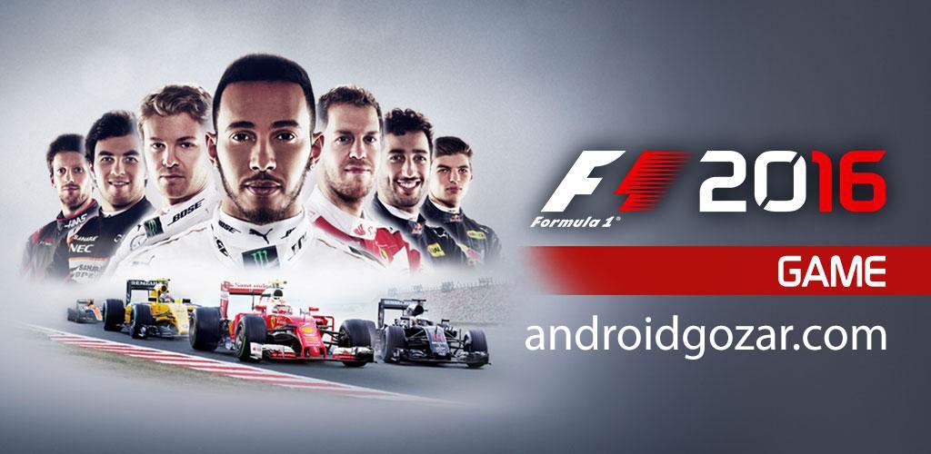 F1 2016 0.1.6 دانلود بازی مسابقات فرمول یک اندروید + دیتا