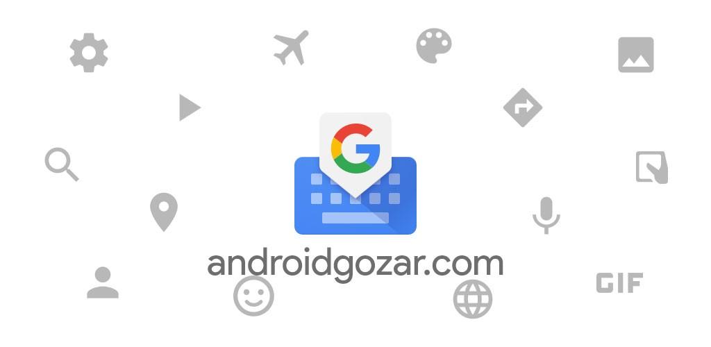 Gboard 6.2.34.154174348 دانلود صفحه کلید گوگل اندروید