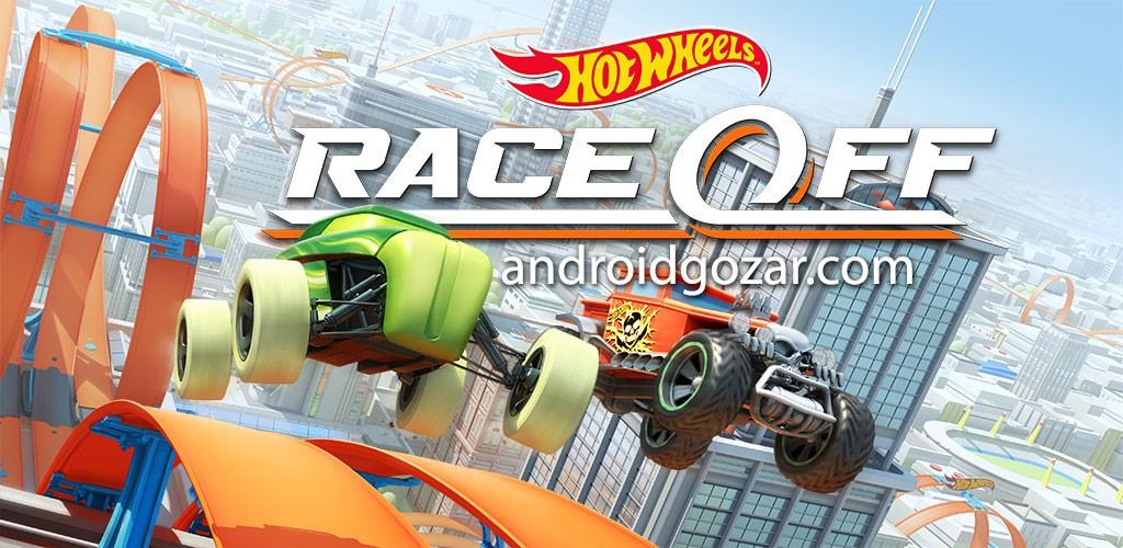 Hot Wheels: Race Off 1.1.5446 دانلود بازی مسابقه ماشین چرخ آتشین+مود
