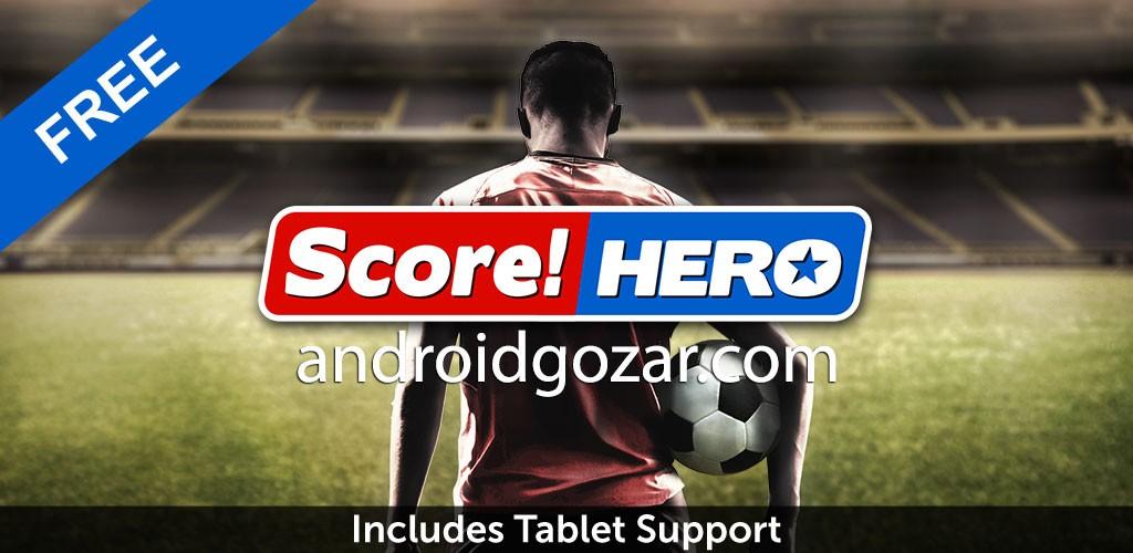 Score! Hero 1.45 دانلود بازی فوتبال سبک جدید اندروید + مود