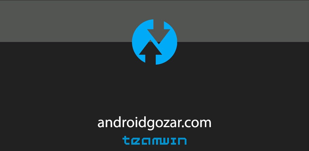 Official TWRP App 1.8 نرم افزار دانلود و نصب TWRP جدید اندروید