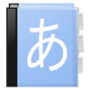 aedict3-japanese-dictionary-icon