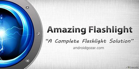 Amazing Flashlight Premium 1.31 دانلود نرم افزار چراغ قوه شگفت انگیز