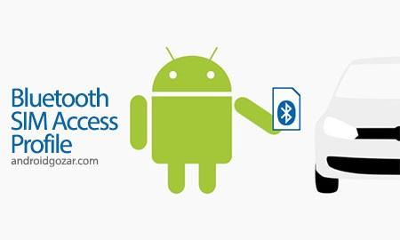 Bluetooth SIM Access Profile 2.5.4 دانلود نرم افزار پروفایل دسترسی سیم کارت بلوتوث