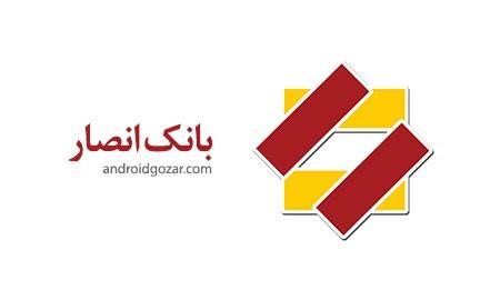 Ansar Mobile Banking دانلود همراه بانک انصار
